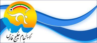 برنامه لیگ دهم فوتبال ایران برای موبایل – سال ۸۹ -۹۰